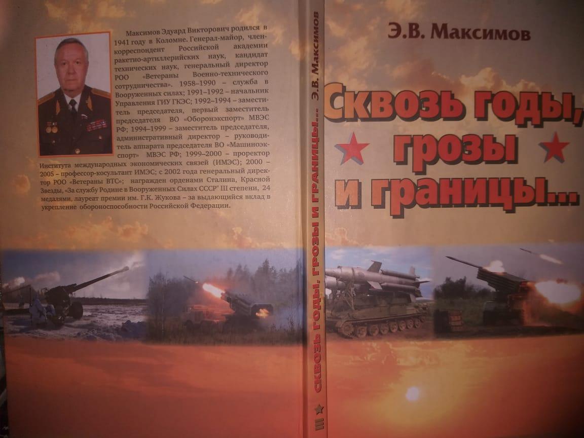 Обложка книги Максимова Эдуарда Викторовича