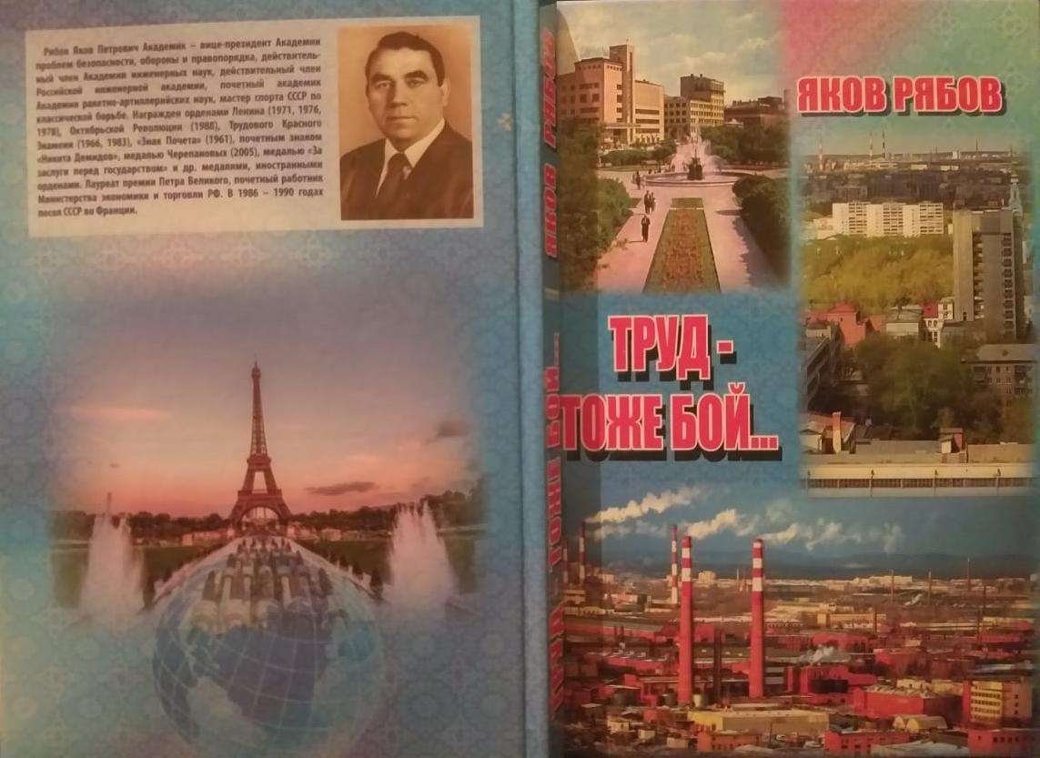 Обложка книги Рябова Якова Петровича